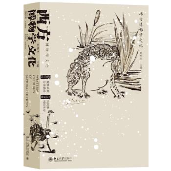 西方博物学文化 荣获2019年度中国好书 2019中国好书!集二十位学者的研究成果,介绍西方博物学的发展脉络和十多位西方博物学家的主要观点,勾勒出西方博物学文化的历史和概貌。是一本了解西方博物学文化的入门读物,对中国博物学的建构有启发意义。