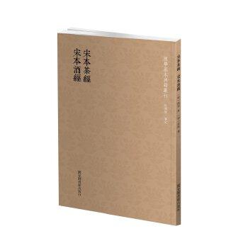 国学基本典籍丛刊:宋本茶经·宋本酒经(全一册) 国学基本典籍丛刊