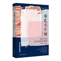 母乳与牛奶:近代中国母亲角色的重塑(1895-1937)(薄荷实验)