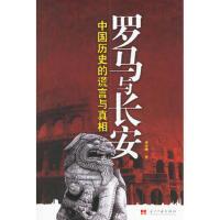 罗马与长安:中国历史的谎言与真相 9787801705457