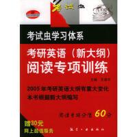 【正版二手书9成新左右】考研英语(新大纲阅读专项训练 王若平 等 航空工业出版社