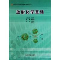 【二手书8成新】放射化学基础 焦荣洲,王俊峰 原子能出版社