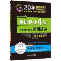 2016冲击波英语专业四级新题型预测试卷(8套改革预测题+1套样卷+2000核心词汇)上海外国语大学