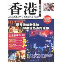【正版二手书9成新左右】香港玩全指南 王宜 中国旅游出版社
