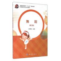 【正版二手书9成新左右】舞蹈(附 第3版 王丽娟 科学出版社