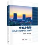 大型冷却塔抗风设计原理与工程应用 柯世堂,侯宪安 科学出版社 9787030523495