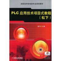 PLC应用技术项目式教程(松下)(高职高专机电类专业规划教材) 曹月 机械工业出版社 9787111468479