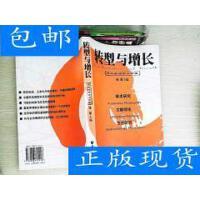 [二手旧书9成新]转型与增长 /张军 主编 上海远东出版社