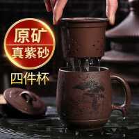 宜兴紫砂杯茶杯带盖过滤内胆手工办公室纯泡茶杯子主人杯单杯男士