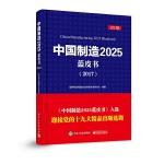 中国制造2025蓝皮书(2017)