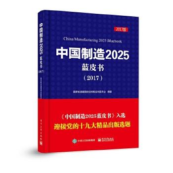 中国制造2025蓝皮书(2017)(pdf+txt+epub+azw3+mobi电子书在线阅读下载)