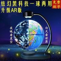 磁悬浮地球仪AR家居摆设办公室桌上装饰品摆件黑科技创意生日礼物