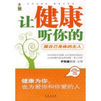 【二手书旧书九成新】让健康听你的-做自己身体的主人 尹常健 主审,贾月珍 青岛出版社 9787543645288