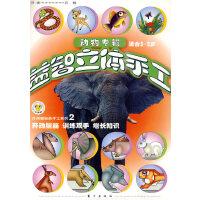 伶俐猴经典手工系列2:益智立体手工(适合3-5岁)