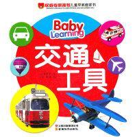 权威专家推荐儿童早教启蒙书《交通工具》