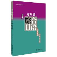 高年级综合日语(下册)练习册