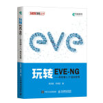 玩转EVE-NG 带您潜入IT虚拟世界
