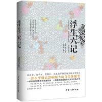 【正版二手书9成新左右】浮生六记(珍藏本 沈复 中国三峡出版社