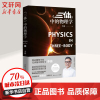 《三体》中的物理学 湖南科学技术出版社