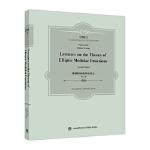 椭圆模函数理论讲义 第二卷 (Lectures on the Theory of,Felix Klein, Rober