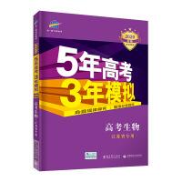 曲一线2020B版 高考生物 五年高考三年模拟 江苏省专用 5年高考3年模拟 五三B版专项测试