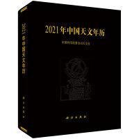 2021年中国天文年历