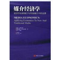 媒介经济学:经济学在新媒介与传统媒介中的应用