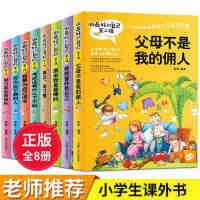 正版 做好的自己 全8册 二辑 套装 励志校园小说 做好的自己--青少年自信训练营