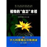 """植物的""""自卫""""本领,薛贤荣 陈龙银,安徽大学出版社,9787566409959"""