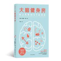 【二手旧书9成新】新书-- 后浪・大脑健身房 /张雪莹 后浪 译者;[瑞典]安德斯・汉