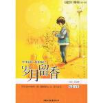 岁月留香 纪念文集,徐德霞,中国少年儿童出版社,9787500770756