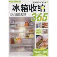 冰箱收纳365,杨贤英,吉林科学技术出版社,9787538440119
