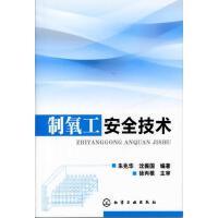 制氧工安全技术,朱兆华,沈振国著,化学工业出版社,