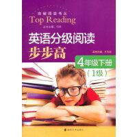 英语分级阅读步步高・四年级(下册)1级