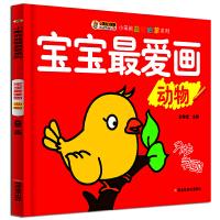 益智启蒙系列 宝宝最爱画动物 0-3岁 小笨熊