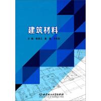 【正版二手书9成新左右】建筑材料 李清江,姜勇,于全发 北京理工大学出版社