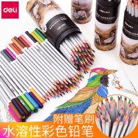 得力水溶性彩铅笔美术用品学生用成人彩色铅笔初学者用24色36色48色画画彩笔专业绘画工具手绘彩绘素描笔