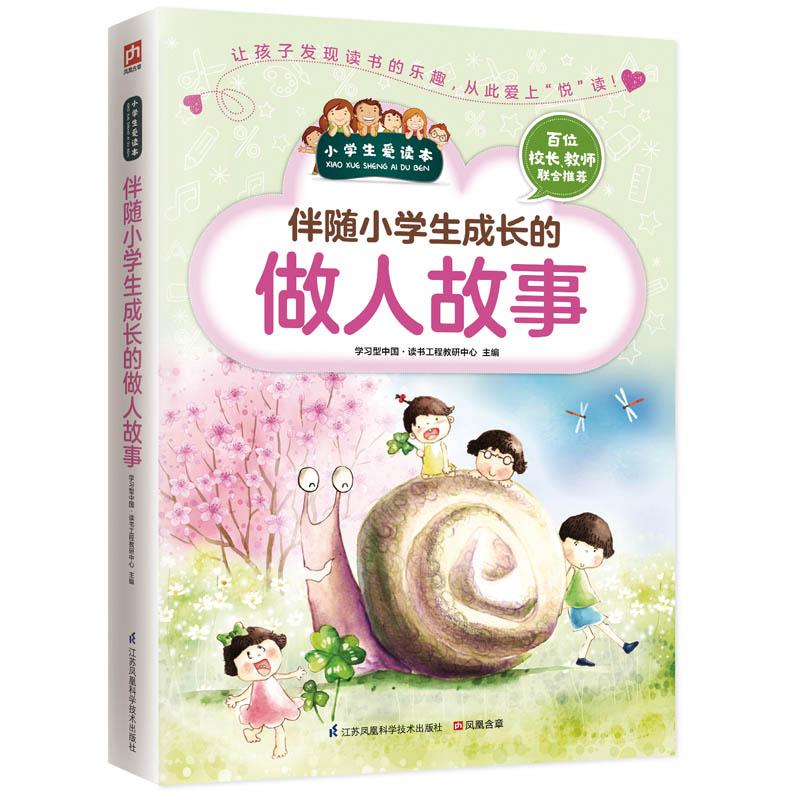 """伴随小学生成长的做人故事让孩子发现读书的乐趣,从此爱上""""悦""""读!"""