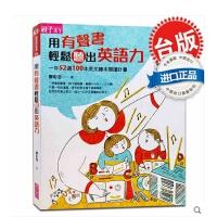 [现货]台版 用有����p��出英�Z力:一年52�L100本英文�L本��x  廖彩杏书单 天下杂志 儿童学英语 用有声书轻松听出英语力