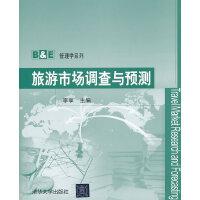 【正版二手书9成新左右】旅游市场调查与预测(B& 李享 清华大学出版社