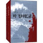 【新书店正版包邮】叶飞回忆录(上下) 叶飞 中国人民解放军出版社 9787506567534