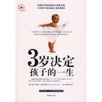 【正版二手书9成新左右】3岁决定孩子的一生 (意)蒙台梭利,马琴 朝华出版社