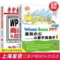 【套装2本】WPS教程书籍 WPS Office商务办公从新手到高手 Word Excel PPT 2016高效办公视