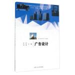 [95新二手正版旧书] 广告设计
