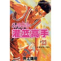 灌篮高手(23) (日)井上雄彦,邹宁 长春出版社 9787806649268
