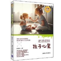 把话说到孩子心里(全新升级版),唐曾磊,清华大学出版社【质量保障 放心购买】