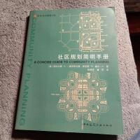 【二手旧书9成新】社区规划简明手册――国外社区规划译丛 /[美]波特菲尔德 中国建?