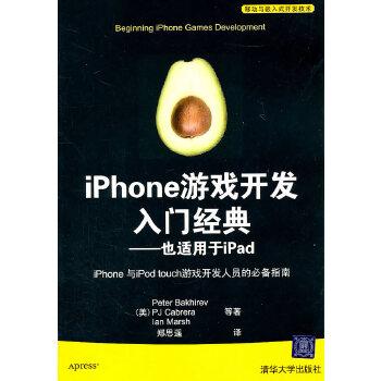 iPhone游戏开发入门经典——也适用于iPad(移动与嵌入式开发技术)(与实例相结合 易学易用 超级实用的移动开发读本 水果系列)