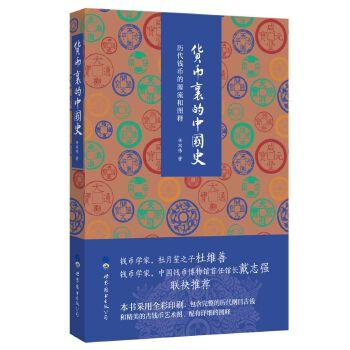 货币里的中国史(pdf+txt+epub+azw3+mobi电子书在线阅读下载)