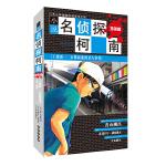 名侦探柯南小说-工藤新一 京都新选组杀人事件